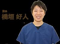 院長 橋垣 好人(はしがきよしと)
