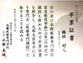 近畿医療専門学校 卒業証書