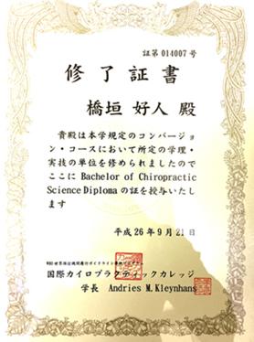 国際カイロプラクティックカレッジ 修了証書